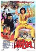 Ниндзя в логове дракона (1982)