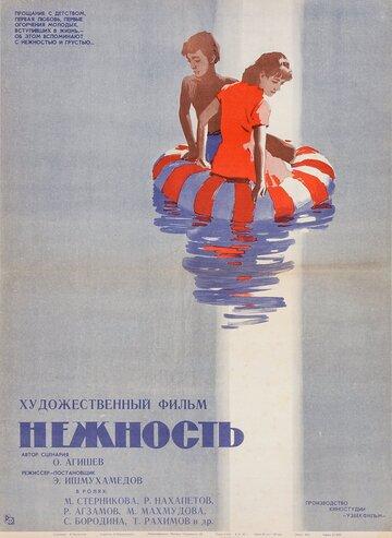 Нежность (Nezhnost)