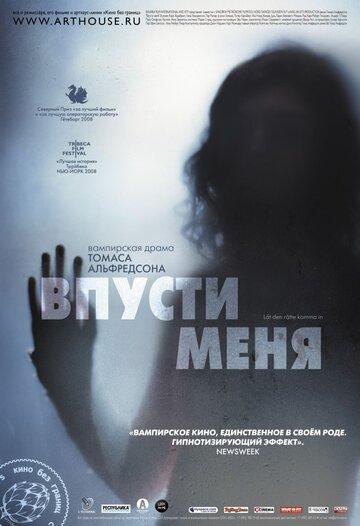Впусти меня (2008) полный фильм онлайн