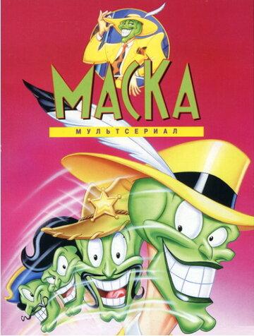 Маска (The Mask)