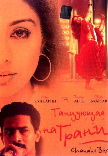 Танцующая на грани (2001)