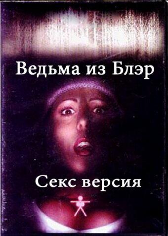 Ведьм из блер секс версия смотреть