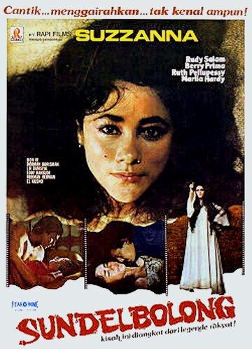 Сундэл-болон (1982)