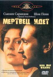 Мертвец идет (1995)