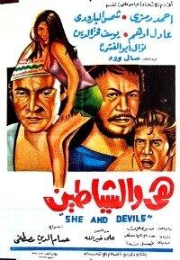 Она и дьяволы (1969) полный фильм онлайн