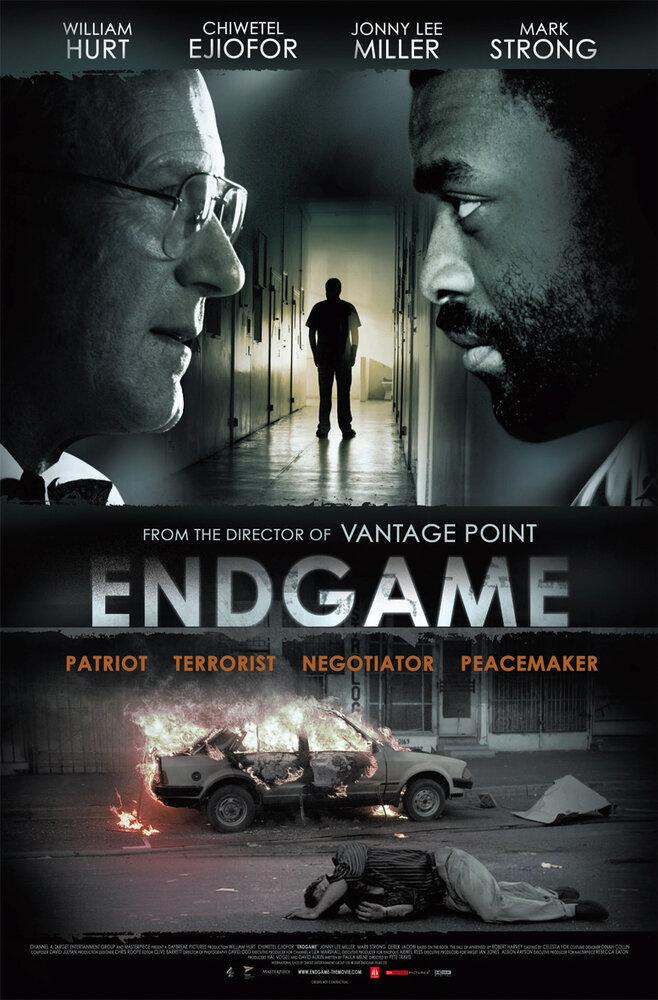 Конец игры  (2009)