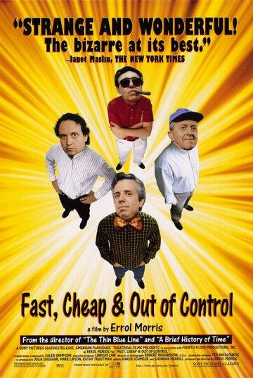 Быстро, дешево и неуправляемо (Fast, Cheap & Out of Control)