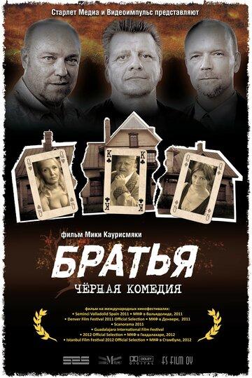 Братья (2011)