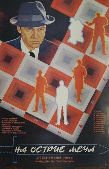 На острие меча (1986)