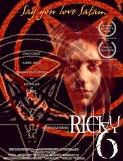 Рики 6 (2000)