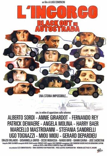 Пробка — невероятная история (1979)