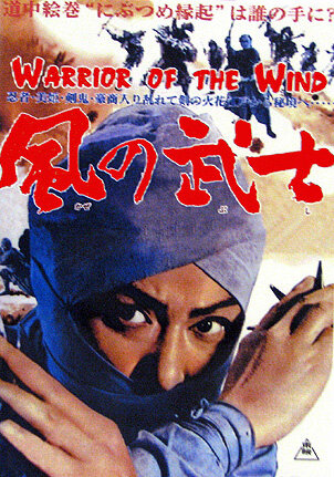 Воин из ветра