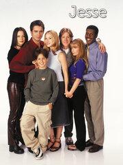 Джесси (1998)