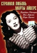 Странная любовь Марты Айверс (1946) полный фильм онлайн