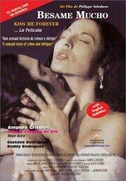 Поцелуй меня одного (1996)