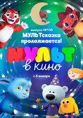 МУЛЬТ в кино 110. МУЛЬТсказка продолжается! (MULT v kino 110. MULTskazka prodolzhaetsya!)