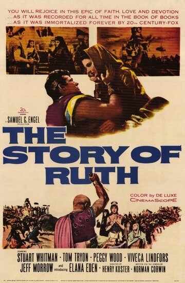 �������� � ���� (The Story of Ruth)