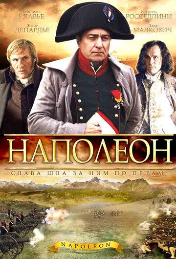 Наполеон 2002