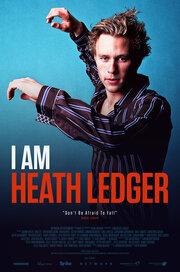 Я – Хит Леджер