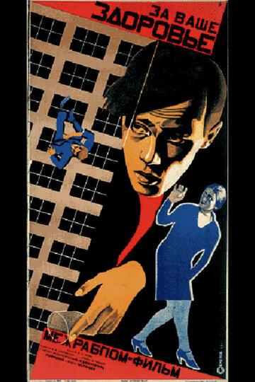 За ваше здоровье (1929) полный фильм онлайн