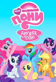 Смотреть онлайн Мой маленький пони: Дружба – это чудо