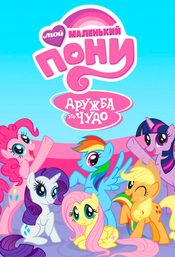 ��� ��������� ����: ������ � ��� ���� (My Little Pony: Friendship Is Magic)