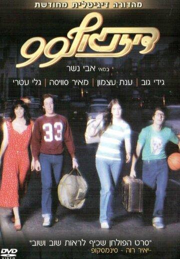 Дизенгофф 99 (1979)