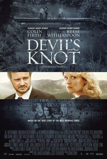 Узел дьявола (2013) полный фильм онлайн