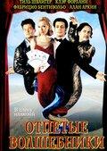 Отпетые волшебники (2000)