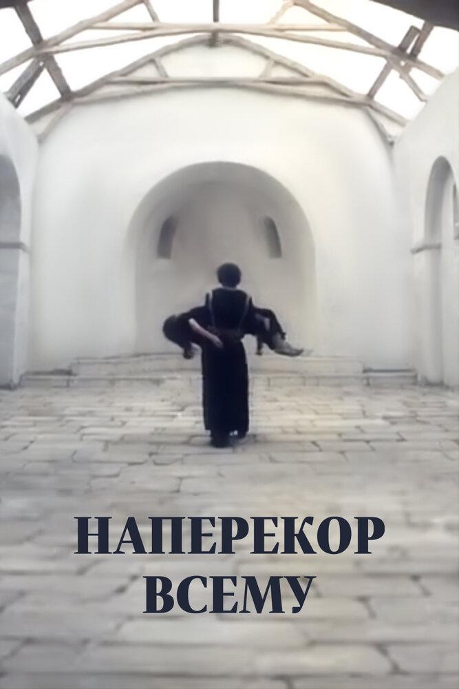 Фильмы Наперекор всему