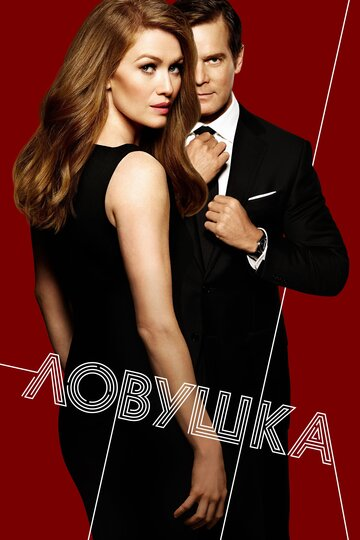 Улов / Ловушка (сериал 2016 – 2017) The Catch