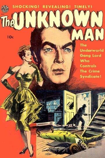Неизвестный человек (1951)