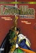 Летопись войн острова Лодосс (сериал, 1 сезон) (1990) — отзывы и рейтинг фильма