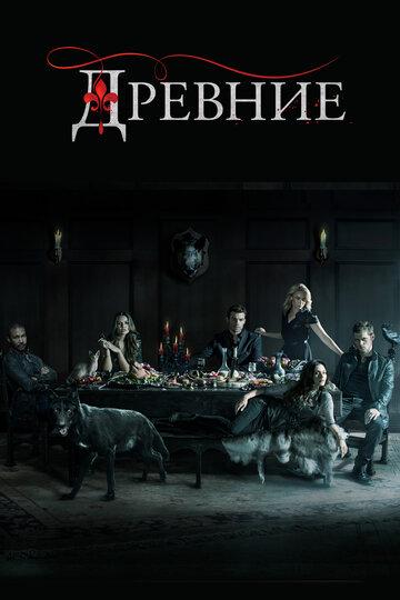 Древние (1-4 сезон) - смотреть онлайн
