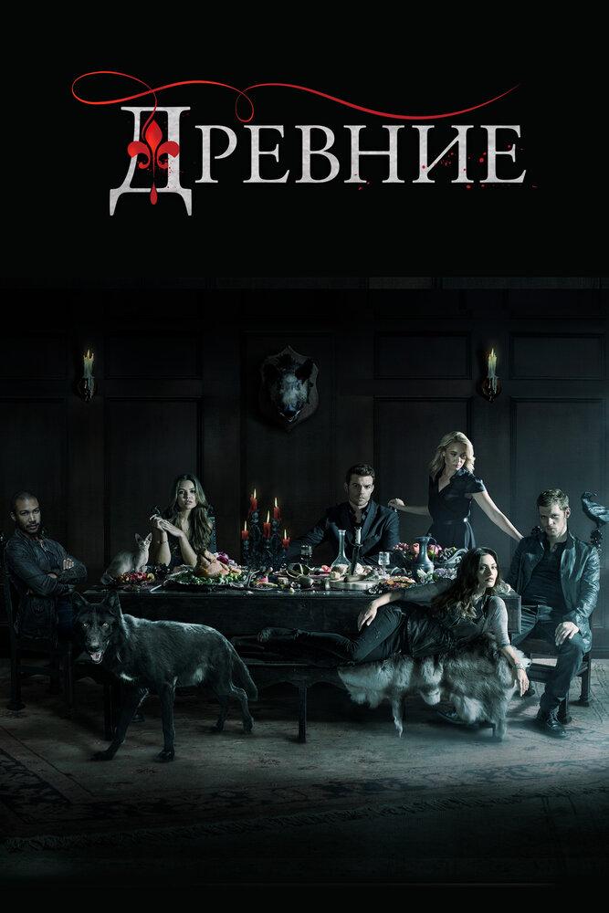 Древние / Первородные 3 сезон 22 серия (сериал, 2016) смотреть онлайн HD720p в хорошем качестве бесплатно