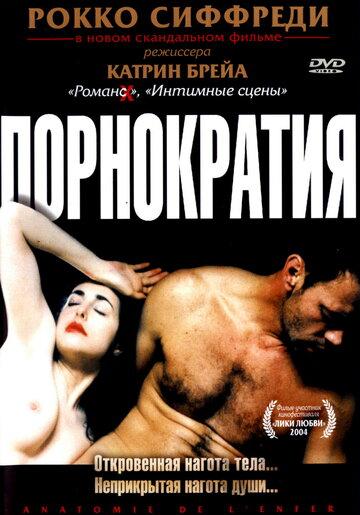 Порнократия (2003)
