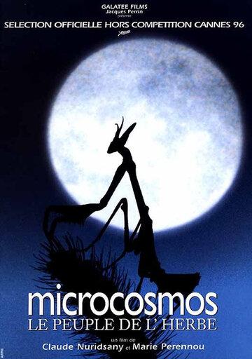 Микрокосмос (1996) — отзывы и рейтинг фильма