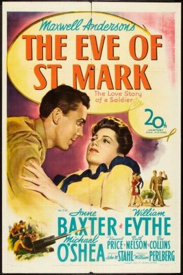 Канун Святого Марка (1944)