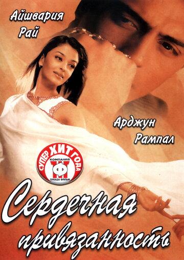 Сердечная привязанность / Dil Ka Rishta (2003) Индийский фильм