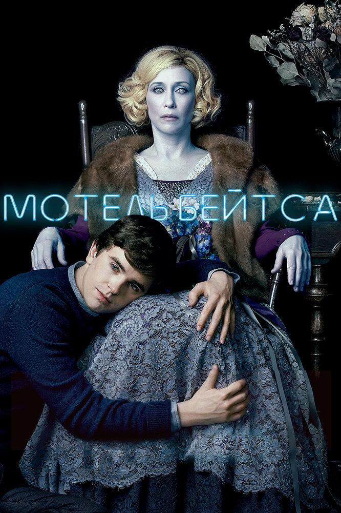 Мотель Бейтов 5 сезон 1 серия (сериал, 2017) смотреть онлайн