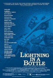Молния в бутылке (2004)