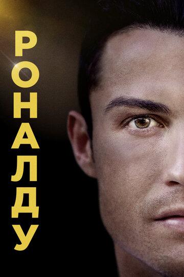 Роналду / Ronaldo