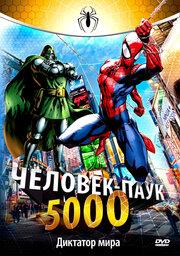 Смотреть онлайн Человек-паук 5000