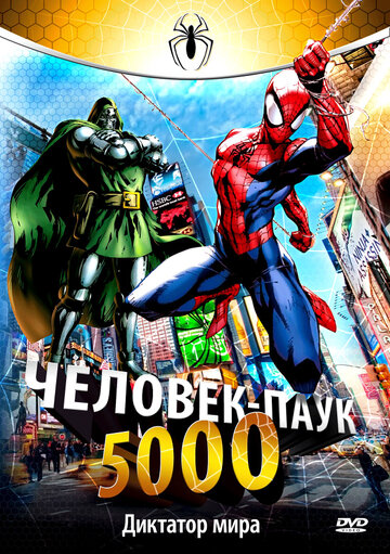 Человек-паук 5000 1981