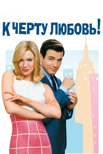 К черту любовь (2003)