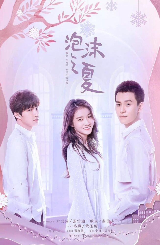 1290603 - Летнее желание ✦ 2018 ✦ Китай