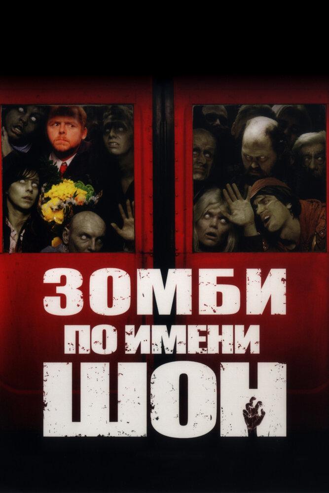 Зомби по имени Шон (2 4) - смотреть онлайн - My-hit org