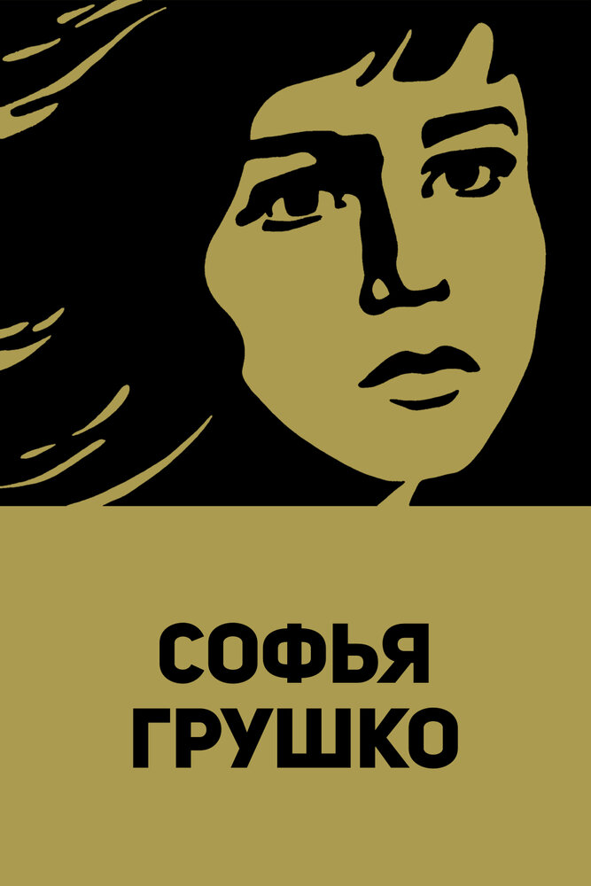 Фильмы Софья Грушко