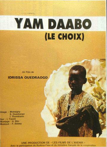 Выбор (1986)