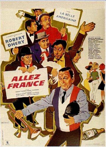 Фильм Вперед, Франция!